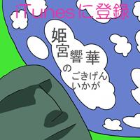 itunes_yuranokomachi.jpg